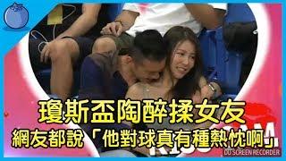 瓊斯盃現場男球迷「陶醉揉女友」被KISS CAM全拍下,網友都說「他對球真有種熱忱啊!」|藍莓豆花 Blueberry Tofa thumbnail