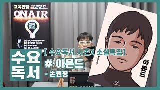 [수요독서 시즌3 소설특집] 아몬드