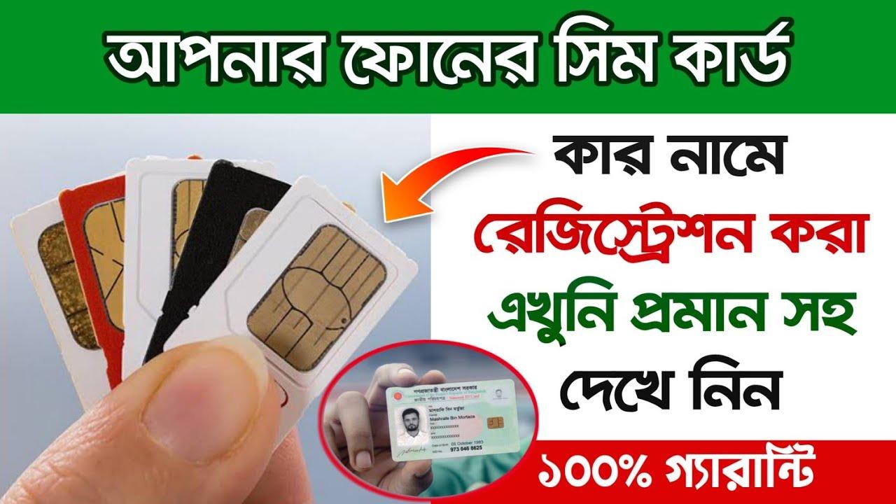 সিম কার নামে রেজিস্ট্রেশন করা প্রমাণ সহ দেখুন   Sim Registration Check   Techno Dipu