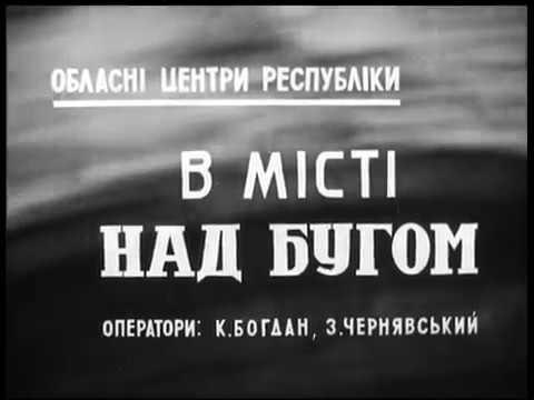 Вінниця 1948 року / В місті над Бугом