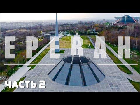 Армения Ереван. Часть 2. Цицернакаберд-память о жертвах геноцида. Парк влюбленных и вечерний Ереван.