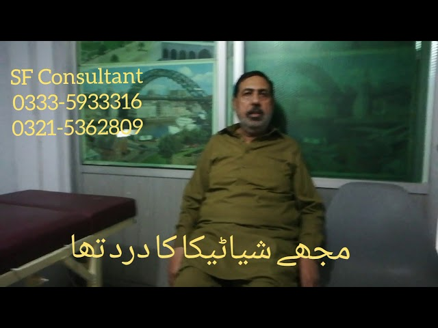 CPT sciatica pain adjustment by chiropractor Aamir Shahzad