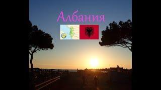 Албания - путешествия по стране ... / Видео