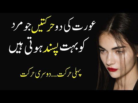 Aurat Ki Harkatain Jo Mard Pasand Karta Hai   Women Quotes   Bano Qudsia Quotes   Deep Quotes  