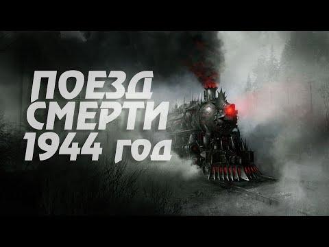 Вторая мировая война. Бальвано.  ИТАЛИЯ. Поезд смерти. Загадочная смерть 600 человек.