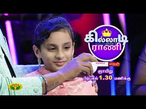 Killadi Rani Episode 19 Promo | VJ Siddhu | Sai Gayatri Bhuvanesh | Jaya TV Four Family women will be playing many rounds throughout the show. Every participant will be coming out of the show with at least one attractive gift. the show mainly targets college girls, working women & housewives in the age group of 18 - 36. the show will be telecasted every Sunday at 1:30 PM. and will be re telecasted at next Saturday at 6:30 PM.   SUBSCRIBE to get more videos  https://www.youtube.com/user/jayatv1999  Watch More Videos Click Link Below  Facebook - https://www.facebook.com/JayaTvOffici...  Twitter - https://twitter.com/JayaTvOfficial  Instagram - https://www.instagram.com/jayatvoffic... Category Entertainment    Nalai Namadhe :          Alaya Arputhangal - https://www.youtube.com/playlist?list=PLljM0HW-KjfovgoaXnXf53VvqRz_PxjjO          En Kanitha Balangal - https://www.youtube.com/playlist?list=PLljM0HW-KjfoL5tH3Kg1dmE_T7SEpR1J2          Nalla Neram - https://www.youtube.com/playlist?list=PLljM0HW-KjfoyEm5T9vnMMmetxp4lMfrU           Varam Tharam Slogangal - https://www.youtube.com/playlist?list=PLljM0HW-KjfrPZXoXHhq-tTyFEI9Otu8P           Valga Valamudan - https://www.youtube.com/playlist?list=PLljM0HW-KjfqxvWw7jEFi5IeEunES040-          Bhakthi Magathuvam - https://www.youtube.com/playlist?list=PLljM0HW-KjfrT5nNd8hUKoD49YSQa-2ZC          Parampariya Vaithiyam - https://www.youtube.com/playlist?list=PLljM0HW-Kjfq7aKA2Ar4yNYiiRJBJlCXf  Weekend Shows :           Kollywood Studio - https://www.youtube.com/playlist?list=PLljM0HW-Kjfpnt9QDgfNogTN66b-1g_T_         Action Super Star - https://www.youtube.com/playlist?list=PLljM0HW-Kjfpqc32kgSkWgCju-kGDWhL7         Killadi Rani - https://www.youtube.com/playlist?list=PLljM0HW-KjfrSjkWIvbThxx7C9vwe5Vhv         Jaya Star Singer 2 - https://www.youtube.com/playlist?list=PLljM0HW-KjfoOaotcyX3TvhjuEJgGEuEE          Program Promos - https://www.youtube.com/playlist?list=PLljM0HW-KjfqeGwhWF4UlIMTB7xj_o38G        Sneak Peek - https://www.youtube.com/playlist?list=PLljM0HW-Kjfr_UMReYOrkhfmYEbgCocE4   Adupangarai :        https://www.youtube.com/playlist?list=PLljM0HW-Kjfpl9ndSANNVSAgkhjm-tGRJ       Kitchen Queen - https://www.youtube.com/playlist?list=PLljM0HW-KjfqKxPq0lVYJWaUhj9WCSPZ7       Teen Kitchen - https://www.youtube.com/playlist?list=PLljM0HW-KjfqmQVvaUt-DP5CETwTyW-4D        Snacks Box - https://www.youtube.com/playlist?list=PLljM0HW-KjfqDWVM-Ab0fwHq-5IHr9aYo       Nutrition Diary - https://www.youtube.com/playlist?list=PLljM0HW-KjfpczntayxtWflRzGK7sDHV        VIP Kitchen - https://www.youtube.com/playlist?list=PLljM0HW-KjfqASHPpG3Er8jYZumNDBHVi        Prasadham - https://www.youtube.com/playlist?list=PLljM0HW-Kjfo__pp2YkDMJo2AzuDWRvxe       Muligai Virundhu - https://www.youtube.com/playlist?list=PLljM0HW-KjfpqbpN4kJRURdSWsAM_AWyb   Serials :      Gopurangal Saivathillai - https://www.youtube.com/playlist?list=PLljM0HW-Kjfq2nanoEE8WJPvbBxusfOw-      SubramaniyaPuram - https://www.youtube.com/playlist?list=PLljM0HW-KjfqLgp2J6Y6RgLQxBhEUsqPq   Old Programs :      Unnai Arinthal : https://www.youtube.com/playlist?list=PLljM0HW-KjfqyINAOryNzyqgkpPiY3vT1     Jaya Super Dancers : https://www.youtube.com/playlist?list=PLljM0HW-KjfqNVozD5DVvr6LJ2koLrZ2x