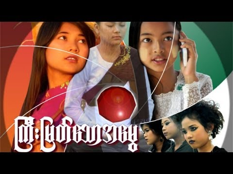 Kyi Myat Thaw A Mway - Myanmar movie about photography and meditation.