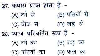Top 37 science questions part-22 for railway #group d, loco pilot, technician//rpf, ssc, vdo & all