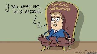 Медведев: экономика начала отрастать, а я всё смягчил...