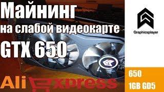 Сколько можно намайнить на старой видеокарте GTX 650. Майнинг на слабой видеокарте из Китая.