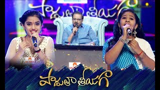 Padutha Theeyaga Episode 20 Promo | This Sunday 13th October on ETV Don't miss it