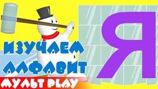 Алфавит для детей 3 4 5 6 лет. Буква Я. Учим русский алфавит для ребенка. Развивающий мультик.