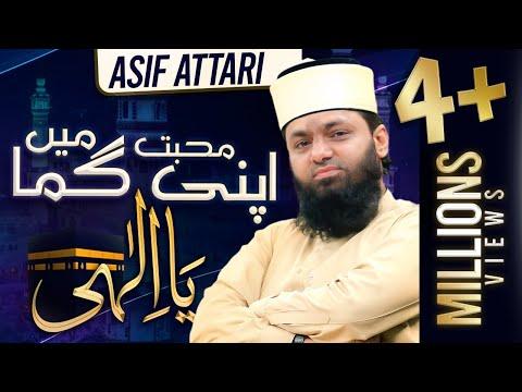 Heart Trembling Munajat - Muhabbat Mein Apni Guma Ya Ilahi - Asif Attari