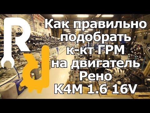 Как выбрать ремень ГРМ на Рено 16V (K4J, K4M) Логан, Сандеро, Дастер, Ларгус