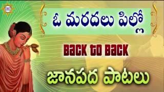 O Maradalu Pillo Back To Back Janapada Patalu || Folk Songs || Disco Recording Company