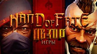 Обзор игры 'Hand Of Fate'