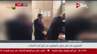 المصريون في لبنان يدلون بأصواتهم في أول أيام الانتخابات