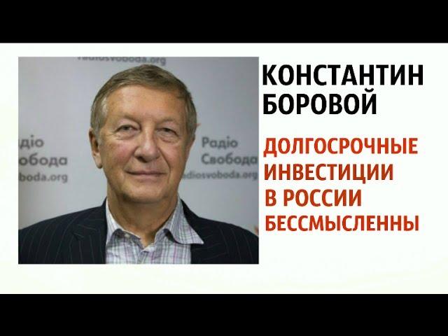 Константин Боровой: долгосрочное инвестирование в РФ бессмысленно