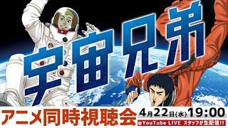 4月17日から5月10日まで、アニメ宇宙兄弟がHuluでの無料配信中! これを機に、宇宙兄弟を知った人も、今までずっと応援してくれた人も、宇宙兄...