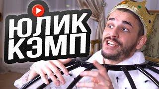 ЮЛИК КЭМП - ЗАЯВКИ