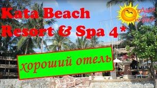 Kata Beach Resort(, 2016-11-19T14:00:03.000Z)