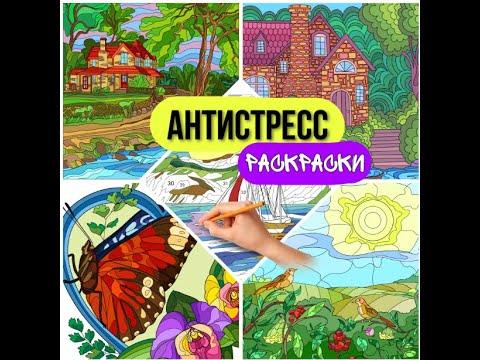 Выпуск №23 АНТИСТРЕСС видео, релакс, арттерапия, раскраски ...