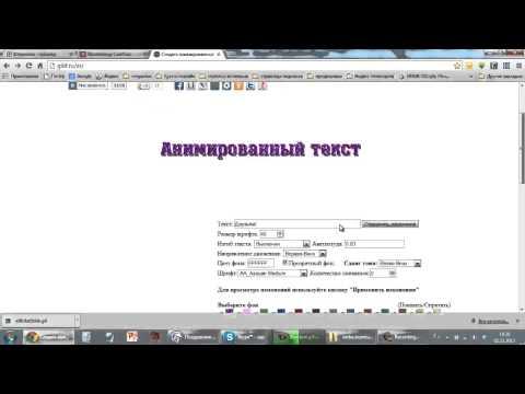 Онлайн-сервис Giif для создания анимированного текста