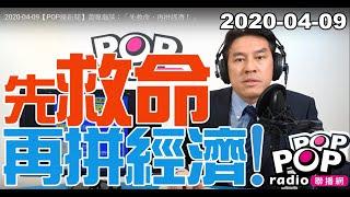 Download Mp3 2020-04-09【pop撞新聞】黃暐瀚談:「先救命,再拼經濟!」 Gudang lagu