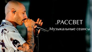 Леван Горозия .РАССВЕТ. Музыкальные сеансы (Москва, 29.08.20)