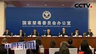 [中国新闻] 《2018年中国毒品形势报告》发布 | CCTV中文国际