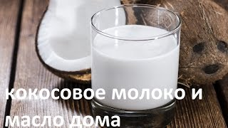 Как сделать кокосовое масло и молоко в домашних условиях(Вам понадобится только кокос Буду рада видеть вас у себя на кухне. http://vk.com/club108772642 и http://ok.ru/profile/581312124183..., 2016-04-13T15:30:15.000Z)