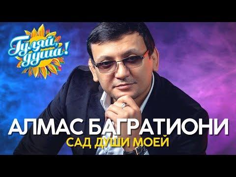 Алмас Багратиони - Сад души моей - Душевные песни