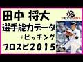【プロスピ2015】 田中将大 選手能力データ+ピッチング ニューヨークヤンキース 【プロ野球スピリッツ2015】 東北楽天イーグルス 海外選手能力データ