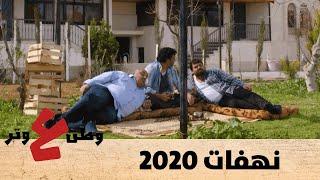 وطن ع وتر 2020 - نهفات 2020 - الحلقة الثامنة 8
