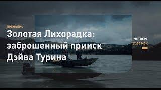 Золотая лихорадка: Заброшенный прииск Дэйва Турина (2019) / Видео