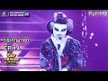 Hello - หน้ากากเกอิชา | THE MASK SINGER หน้ากากนักร้อง video & mp3