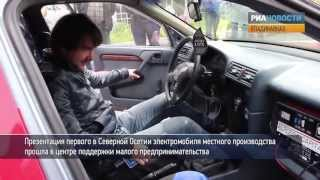 Электромобиль осетинской сборки показали во Владикавказе