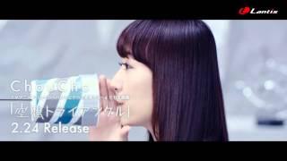 ChouCho TVアニメ『ハルチカ~ハルタとチカは青春する~』ED主題歌「空...