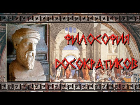 Досократики: философия и