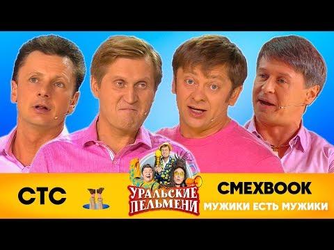 СМЕХBOOK | Мужики есть мужики | Уральские пельмени