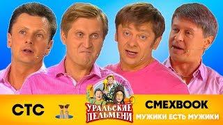 СМЕХBOOK  Мужики есть мужики  Уральские пельмени
