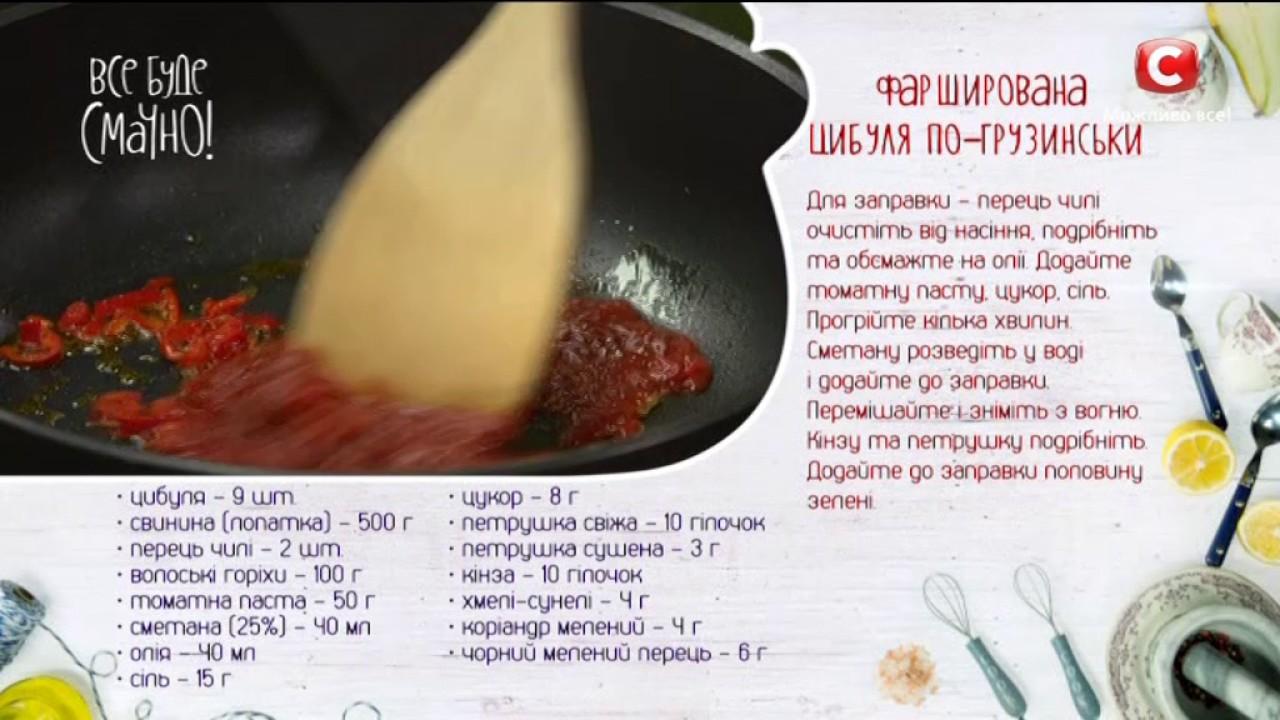 Рецепт: Фаршированный лук по-грузински — Все буде смачно. Сезон 4. Выпуск 27 от 26.11.16