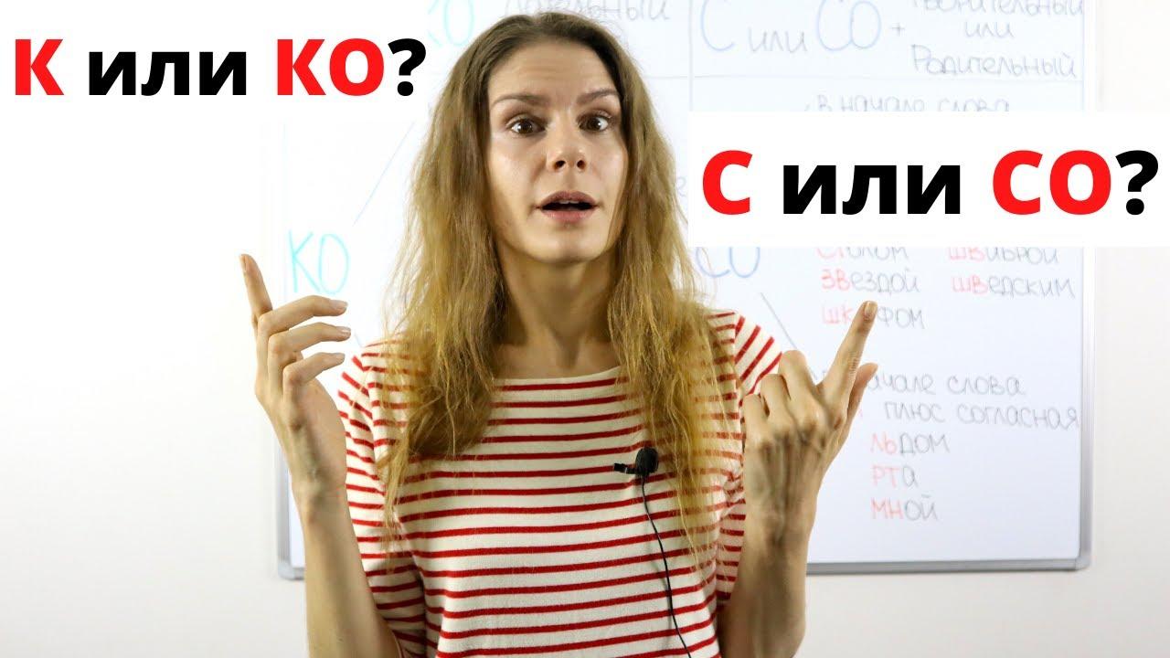 К или КО, С или СО ? || Предлоги