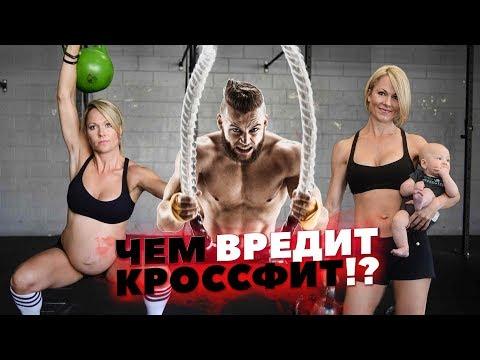 КРОССФИТ МОТИВАЦИЯ / РАЗОБЛАЧЕНИЕ