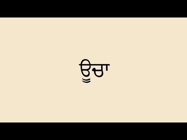 Learn Gurbani | Oocha