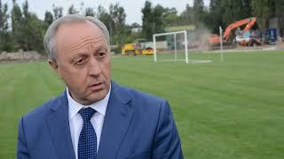 Валерий Радаев посещает стадион