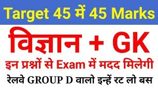 Railway group D GK, SCIENCE के 45+ Expected Questions जरूर देखलेना