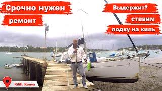 Может ли стоять яхта на киле Подъем и ремонт яхты  Капитан ГЕРМАН