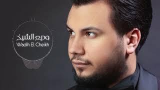 Wadih El Cheikh - Weyli Dal3ona |  وديع الشيخ  -  ويلي دلعونان