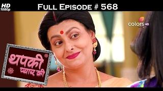 Thapki Pyar Ki - 2nd February 2017 - थपकी प्यार की - Full Episode HD